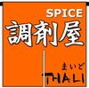 Spicelogo20091